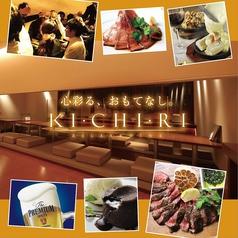 キチリ KICHIRI 三宮フラワーロード店