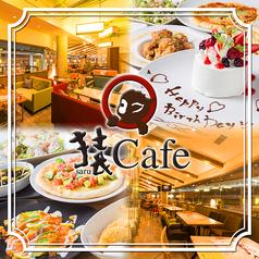 猿カフェ 猿cafe 岐阜店