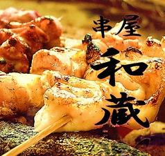 串屋 和蔵 ワクラ Wakura