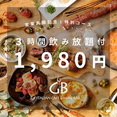 イタリアン肉バル GB 八王子店