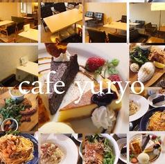 カフェ ユリョー cafe yuryo
