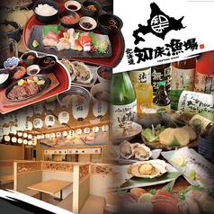 北海道知床漁場 吹田店