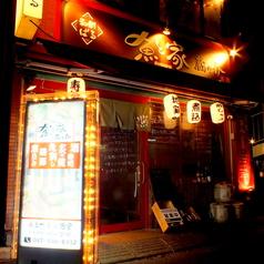 和創バル 魚と家 蔵の介 西船橋北口店