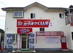カラオケCLUB DAM 二本松店