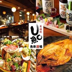 Uo魚 西船橋店