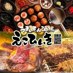 えこひいき 三宮生田店