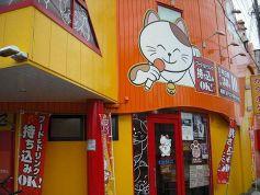 カラオケ本舗 まねきねこ 南塚口店