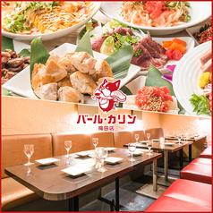 かりん Karin DOUYAMA DINING