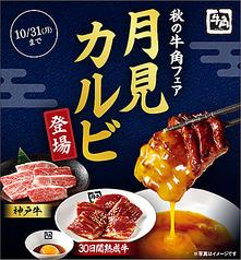 牛角 泉岳寺駅前店