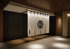 串の坊 六本木ヒルズ店 kushinobo1950