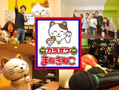 カラオケ本舗 まねきねこ 渋川店