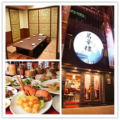 茗華楼 めいかろう(チュウゴクリョウリ メイカロウ) - 伏見 - 愛知県(居酒屋,中華全般,中華料理,飲茶・点心・餃子)-gooグルメ&料理