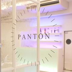 パントン PANTON