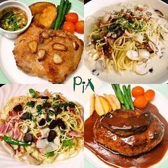 イタリアンレストラン ピア PiA