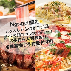 NOBUZOU ノブゾウ 麻生店