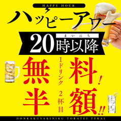 本格焼肉 寅亭 寺井本店