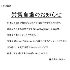 すたみな太郎 新発田店