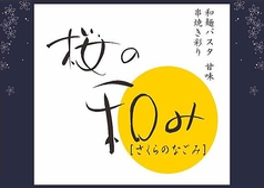 kushiyaki saizen nagomi 一宮店
