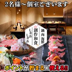 囲蔵 IZO 仙台駅前店