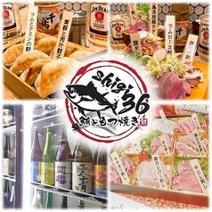 まぐろともつ焼きの店 shigi 36 シギ36
