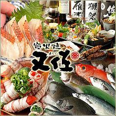 炭火やきとん 九州地魚 鯖又佐 八重洲店
