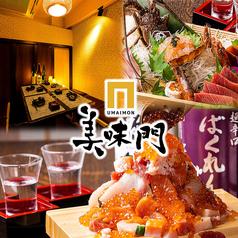 うまかもんダイニング 九州桜 品川店