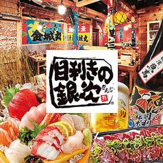 目利きの銀次 八戸ノ里駅前店