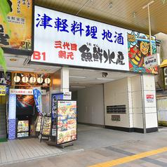 魚鮮水産 三代目網元 青森駅前新町店