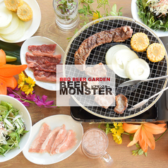焼肉食べ放題ビアガーデン BEER MONSTER 水戸店