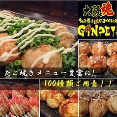 たこ焼きバル GINPEI