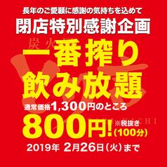 とり吉 澄川店