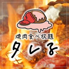 かるび家 梅田店
