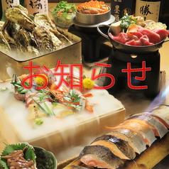 魚屋三代 彦蔵 仙台