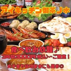 アイキッチン湯島店