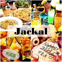 ジャッカル JACKAL 大正店