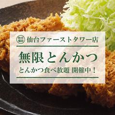 平田牧場 仙台ファーストタワー店