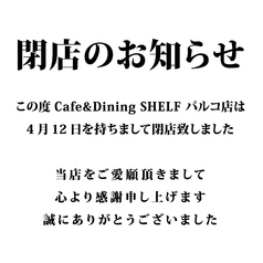 シェルフ SHELF 札幌 パルコ店