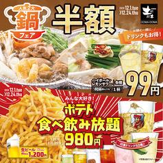土間土間 古川橋店