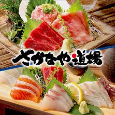 魚鮮水産 三代目網元 阪急高槻市駅前店