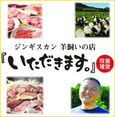 ジンギスカン 羊飼いの店 いただきます。