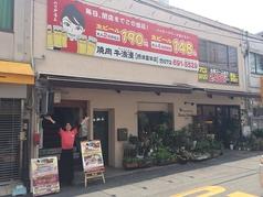 焼肉 牛浪漫 摂津富田店 (2号店)