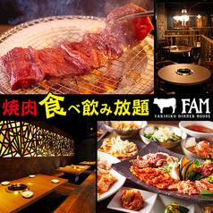 FAM ファム 白石店