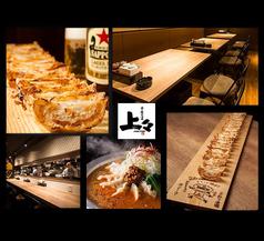 東京炊餃子 すすきの店