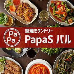 パパスバル Papas bal 月島店