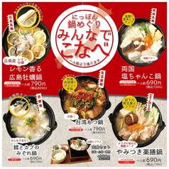 魚鮮水産 さかなや道場 新潟駅南2号店