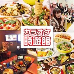 時遊館 鶴岡新斎店