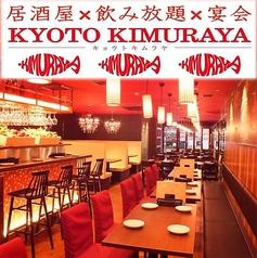 KYOTO KIMURAYA キョウト キムラヤ