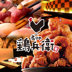 炙りや鶏兵衛 渋谷駅前店