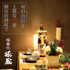 個室居酒屋 桜花 堀蔵 ほりぞう 浜松駅前店