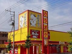 カラオケ本舗 まねきねこ 岩井店